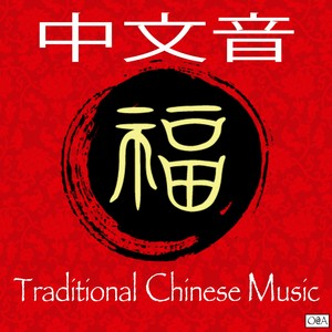 Traditional Chinese Music 中国传统音乐 — Listen for free on Spotify