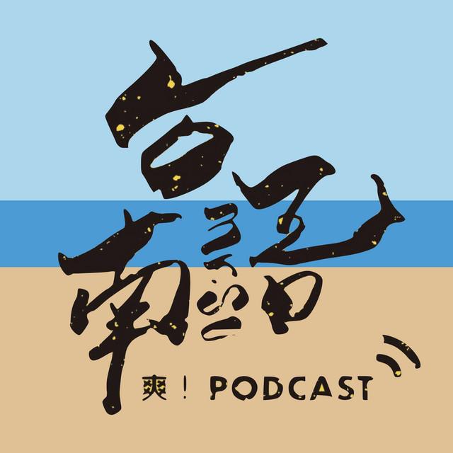 台南語 爽!Podcast   Mr. SU ( 蘇 Ã )