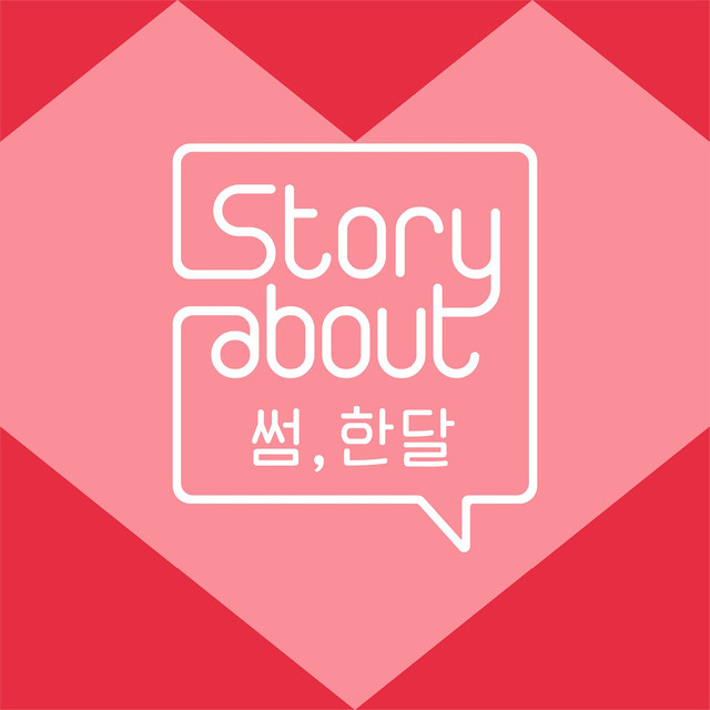 Album cover for Story About : Some, One Month Episode 5 by Roy Kim, 김선재
