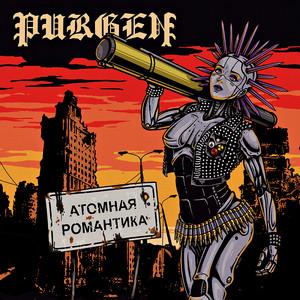 Атомная романтика album