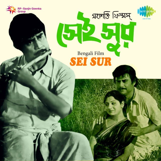 Sei Sur (Original Motion Picture Soundtrack) by Kalipada Sen