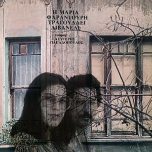 I Maria Faradouri Tragoudai Livaneli Albümü
