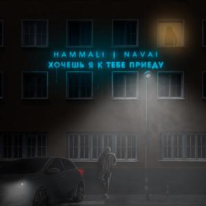 Хочешь, я к тебе приеду - HammAli and Navai