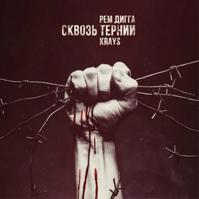Сквозь тернии (feat. Krays)