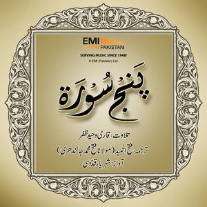 Qari Waheed Zafar Kasmi