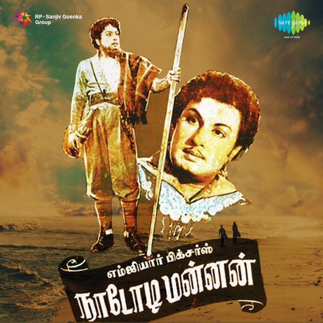 Nadodi Mannan (Original Motion Picture Soundtrack) by S M