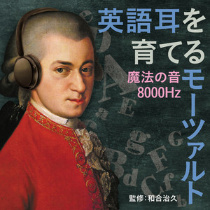 Mozart For English Communication Albümü