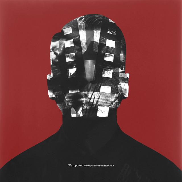 Album cover for Звёздный: Откровение by Roux