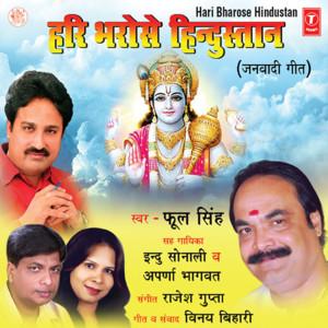 Hari Bharose Hindustan Albümü