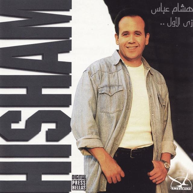 Throwback Thursday Hisham Abbas Habibi Dah