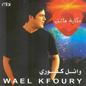 Hikayat Asheq Albümü