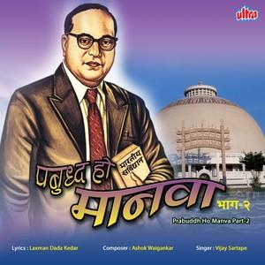 Prabuddh Ho Manva, Pt. 2 Albumcover