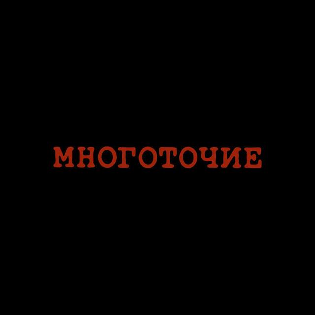 Mnogotochie