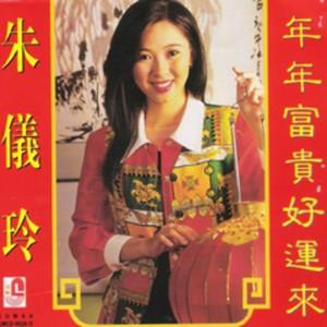 Zhu Yi Ling