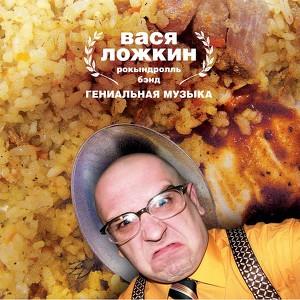 Vasya Lozhkin Rokyndroll Bend