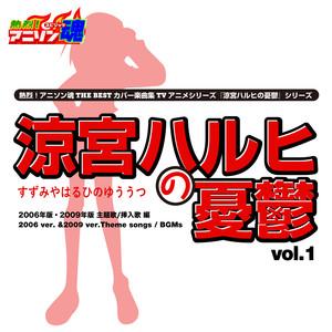 熱烈!アニソン魂 THE BEST カバー楽曲集 TVアニメシリーズ「涼宮ハルヒの憂鬱」 vol.2 album
