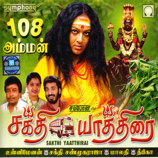 Udukkaiyadi pambaiyadi by sakthi shanmugaraja on amazon music.