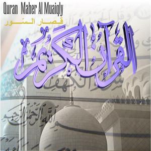 Quran Maher Al Muaiqly Albümü