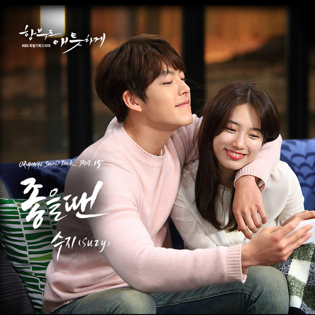 Uncontrollably Fond OST Part.15