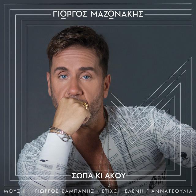 mp3 george mazonakis