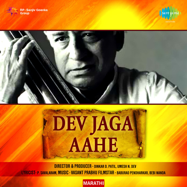 Dev Jaga Aahe (Original Motion Picture Soundtrack) by Vasant Prabhu