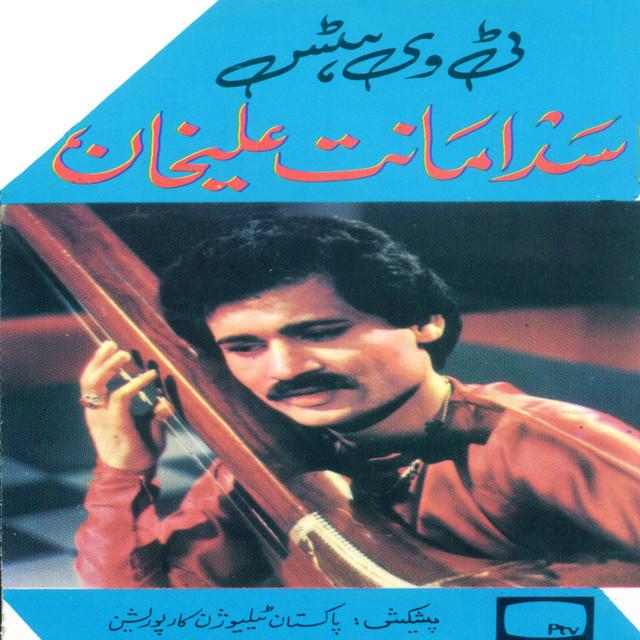 Ghar Wapis Jab Aao Gay Audio