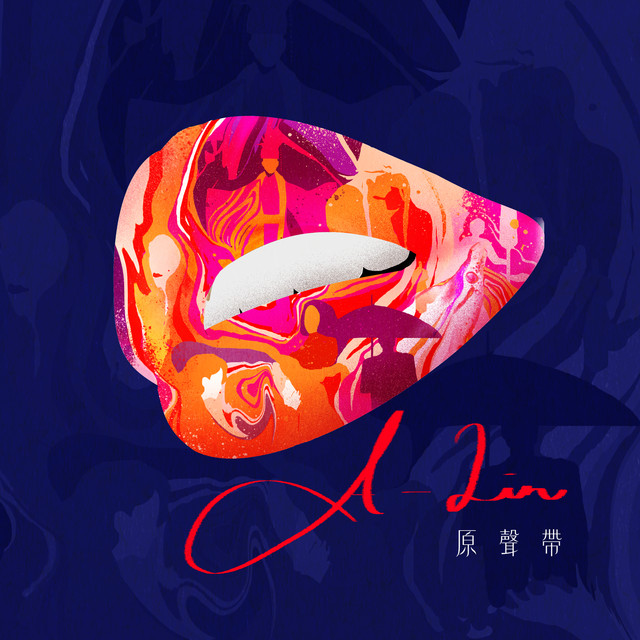 Album cover for A-Lin原聲帶 by A-Lin