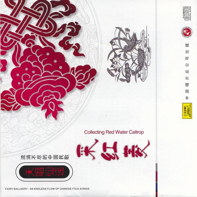 an analysis of chinese folk song A set of chinese folk songs, vol 3 chen yi - theodore presser co a set of chinese folk songs, vol 3 chen yi - theodore presser co click to review  yi, chen.