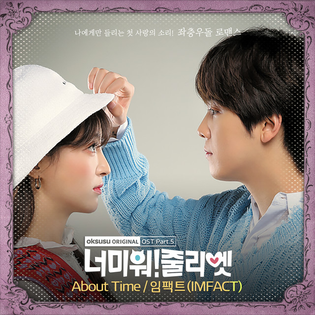 I hate you Juliet Pt  5 (Original Television Soundtrack) by IMFACT