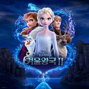 Frozen 2 (Korean Original Motion Picture Soundtrack) album