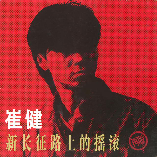 新长征路上的摇滚 (Rock 'N' Roll On the New Long March)