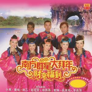 Cai Lai Fu Dao Albumcover