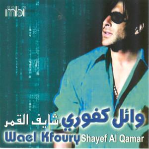 Shayef al Qamar Albümü