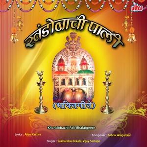 Khandobachi Pali - Bhaktigeete Albumcover