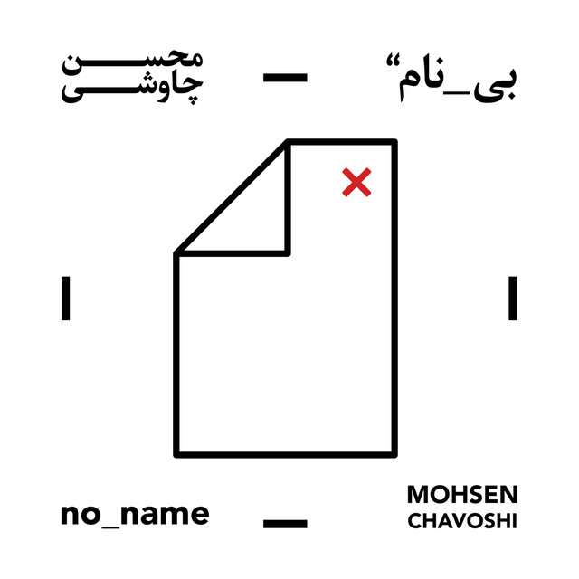 Album cover for No Name by Mohsen Chavoshi