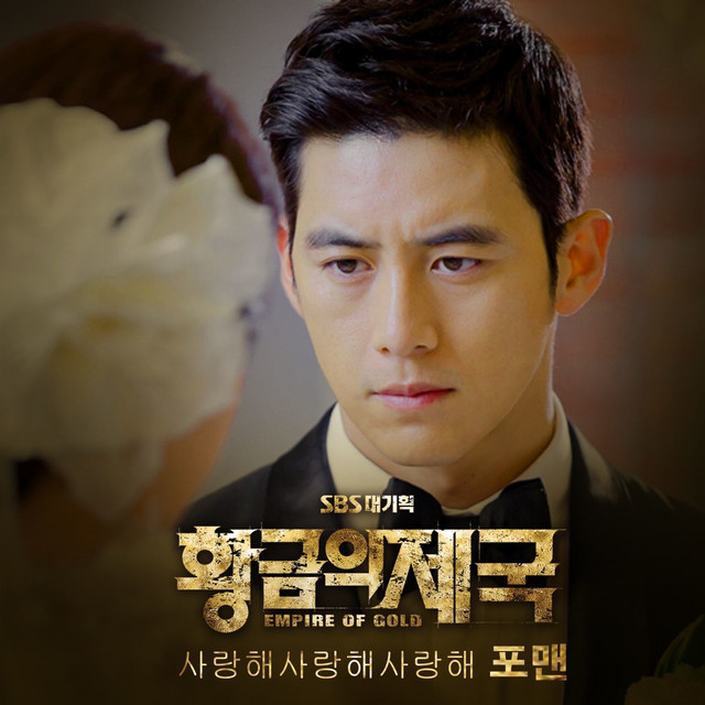 황금의 제국 Pt.3 Original Television Soundtrack