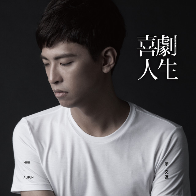 Album cover for 喜劇人生 by 廖文強