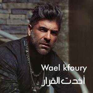 Akhadet El Arar Albümü