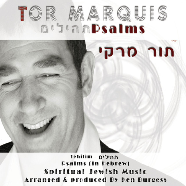 Tehillim (Psalm) 15 (hora) תהלים טו, a song by Tor Marquis
