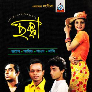 Chhokkha Albumcover