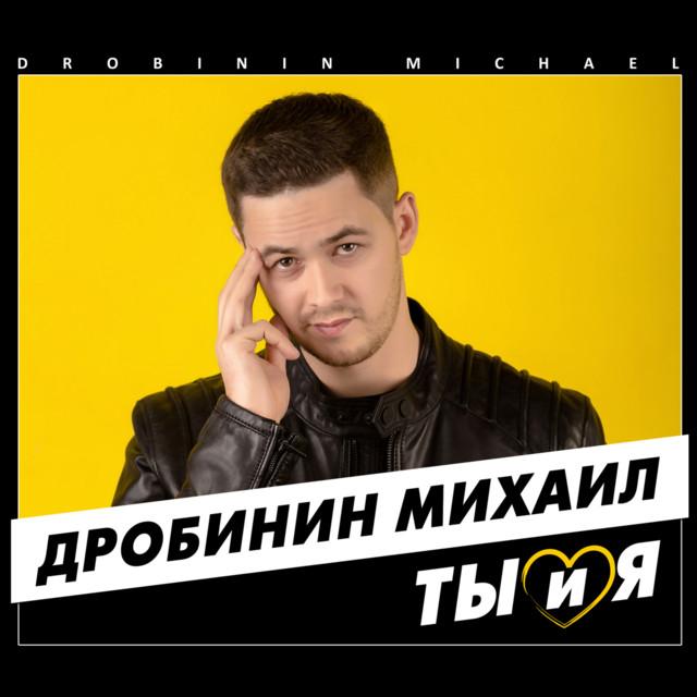Михаил Дробинин, ТЫ и я, Елизавета Боярская, iTunes