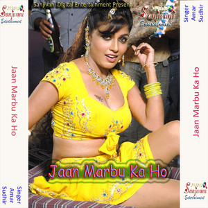 Jaan Marbu Ka Ho album