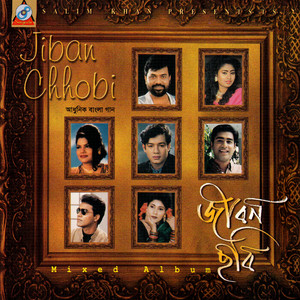 Jiban Chhobi Albumcover