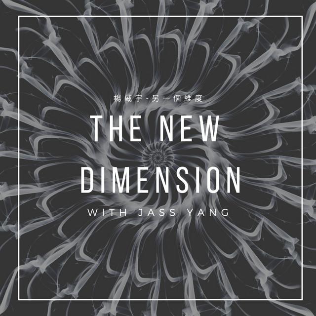 另一個維度 The New Dimension | JASS YANG 楊威宇