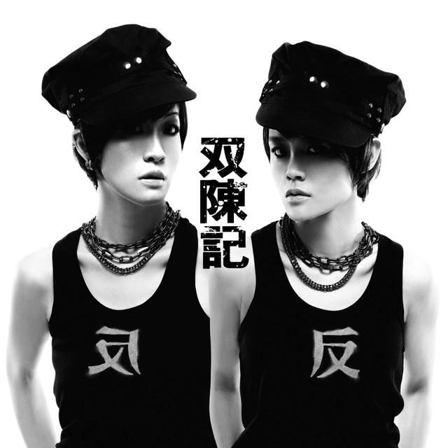 陳珊妮 x 陳怡文