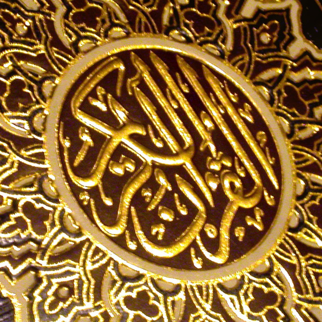 Surah Al Ala, a song by Sheikh Abu Bakr Al Shatri on Spotify