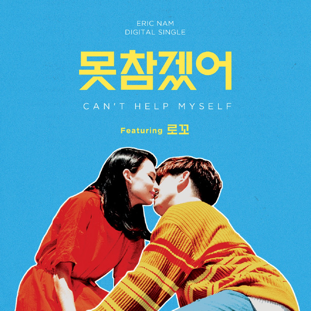 Can't Help Myself (feat. LOCO)