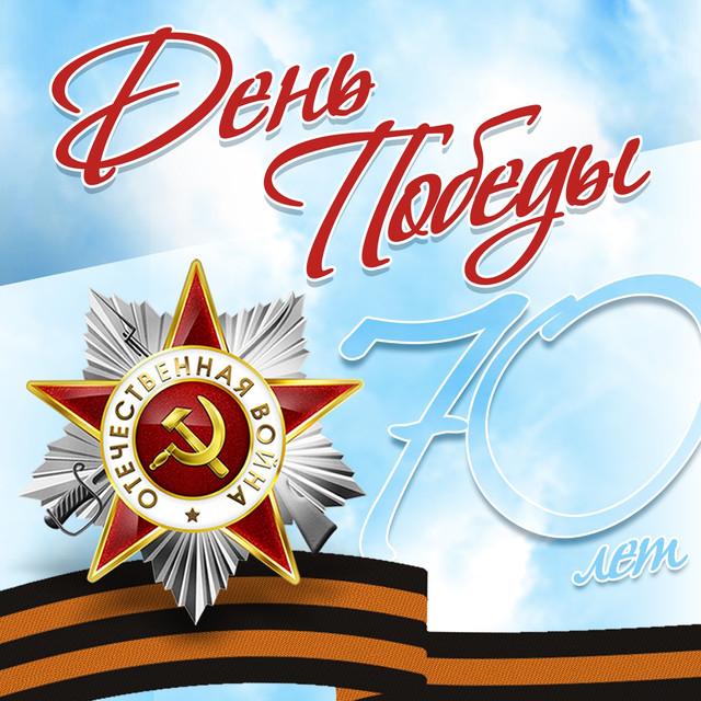 красный открытки к юбилею 70 летию победы сумку, анна