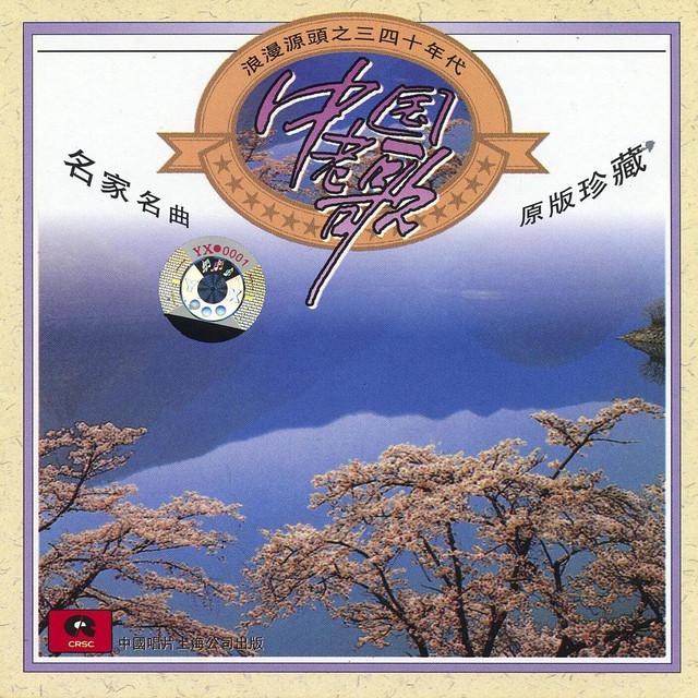 Rose Rose I Love You (Mei Gui Mei Gui Wo Ai Ni), a song by