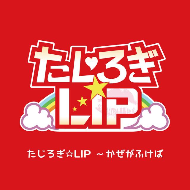 たじろぎ☆LIP ~かぜがふけば by ...